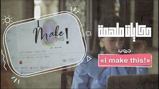 حكايات ملهمة | كيف حولت رانيا عاطف جروب «I make this» على فيسبوك لمنصة تسويق ناجحة لرائدات الأعمال