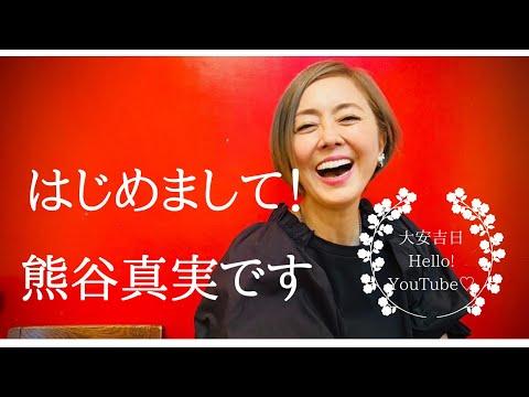 熊谷真実60歳、YouTubeはじめました!わたしがYouTubeでやりたいこと 【字幕をONにすると字幕付きでご覧になれます】