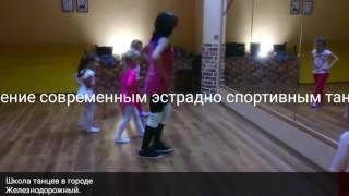 Танцевальная студия в городе Железнодорожный.  Обучение танцам для детей.