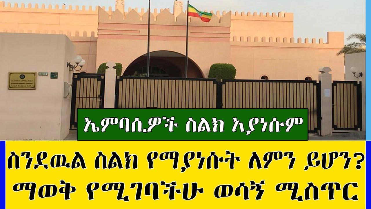Ethiopia ኤምባሲዎች ስልክ ስንደዉልላቸዉ የማያነሱበት ሚስጢር ልንገራችሁ kef tube travel information
