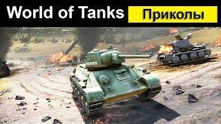 Приколы World of Tanks смешной Мир танков #23
