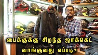 பைக்குக்கு சிறந்த ஜாக்கெட் வாங்குவது எப்படி? | Motorcycle Riding Jackets Buying Guide | Vahanam