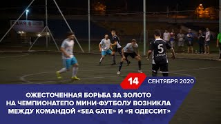 В Одессе состоялся чемпионат по мини футболу Лиги содружества