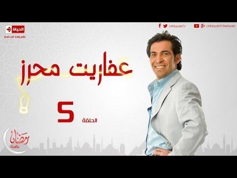 مسلسل عفريت محرز - الحلقة ( 5 ) الخامسة - بطولة سعد الصغير - Afareet Mehrez Series 05