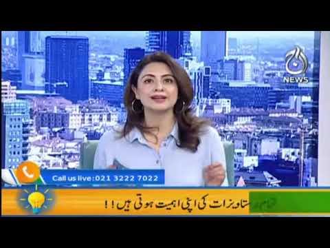 Aaj Pakistan with Sidra Iqbal   Documents ki Importance   Aaj News   Part-4