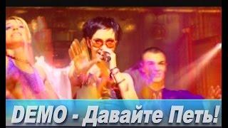 Скачать Demo ДЕМО Давайте Петь Concert Mix