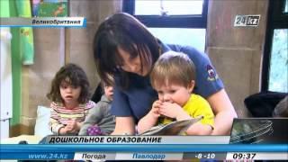 Дошкольное образование в Великобритании