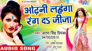 ओढ़नी लहंगा रंग दS जीजा   Antra Singh Priyanka का नया होली   Odhani Lahanga Rang Da Jija   Holi Songs