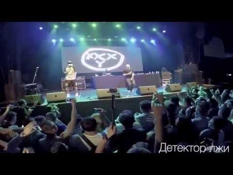 Выступление Oxxxymiron  разогрев Yelawolf в Москве 27 авг 2015