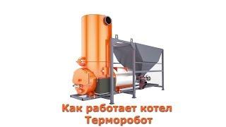Как работает котел Терморобот