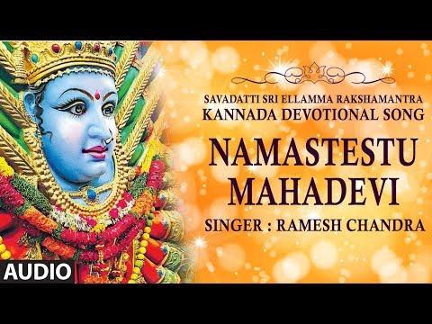 Namastestu Mahadevi Song | Savadatti Sri Ellamma Rakshamantra | Nandu Honap | Yellamma Devi Song