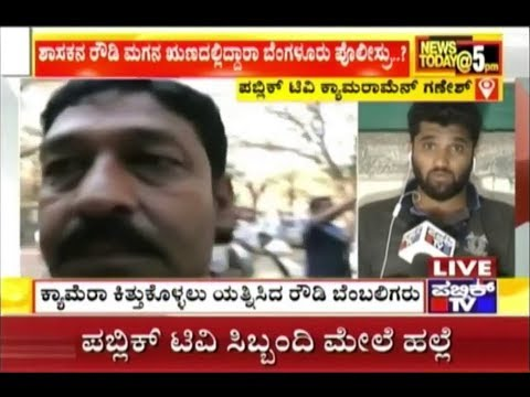 Public TV Cameraman Speaks About Assault By Mohammed Nalapad Haris Supporters.