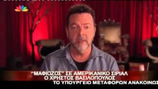 Gossip tv gr Χρήστος Βασιλόπουλος «Μαφιόζος» σε αμερικάνικο σίριαλ!