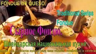Швейцарская кухня. Сырное фондю.  Fondue Cheeses. Fondue de queso.