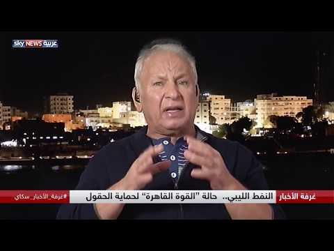 النفط الليبي.. حالة -القوة القاهرة- لحماية الحقول  - نشر قبل 8 ساعة