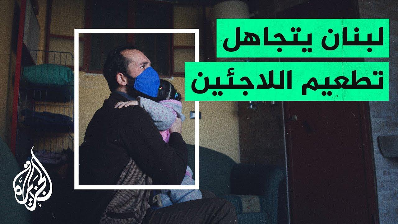 هل يستثنى اللاجئون في لبنان من حملة التطعيم ضد كورونا؟  - 15:00-2021 / 4 / 8