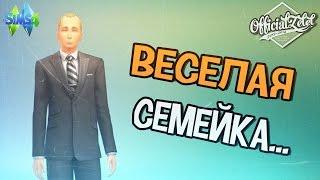 Sims 4 прохождение на русском - ВЕСЕЛАЯ СЕМЕЙКА - Часть 8