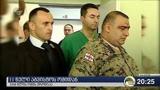 2008 წლის ომის ქრონიკა