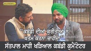 Satpal Mahi Khadial | Kabaddi Commentator | Interview | Pardeep Taina | Kabaddi365