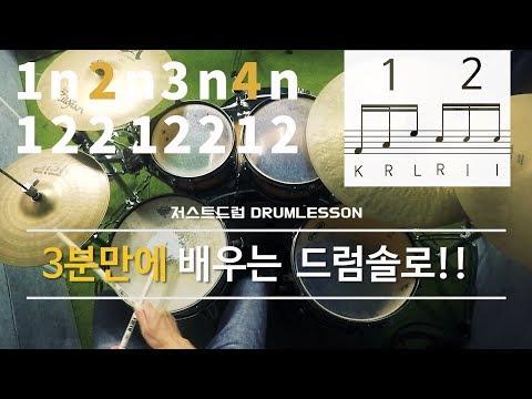 [드럼레슨] 3분만에 드럼솔로(Drum Solo)드럼릭(Drum Lick) 배우기 By 일산드럼학원 저스트드럼 Drum Lesson