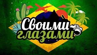 видео Бразилия. Страны Южной Америки.