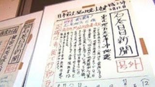 東日本大震災シリーズ1 「6枚の壁新聞」から1年