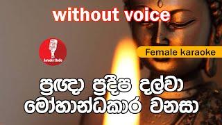 Karaoke - Pragna Pradeepa Dalwa (without voice) - ප්රඥා ප්රදීප දල්වා