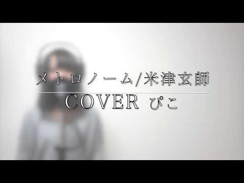 【女性キーフルver.】メトロノーム/米津玄師(covered ぴこ)【piano ver.】