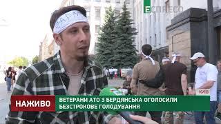 Ветерани АТО з Бердянська оголосили безстрокове голодування