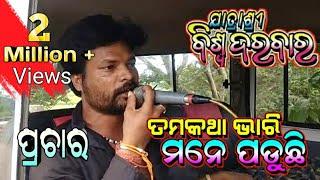 Tamakatha Bhari Mane Paduchhi Prachar || Jatra Shree Biswa Darabar