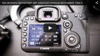 Курс фотографии - Как настроить фотоаппарат