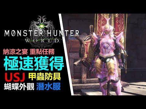 【MHW】納涼之宴 - 全外觀防具入手  極速獲得攻略🌝免費USJ 甲后防甲 潛水服 | 昆蟲圖鑑 夏 納涼票【Monster Hunter: World 魔物獵人 世界 | PS4 PC 中文 】
