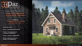 Архитектурная визуализация. Коттедж. Часть 2. Урок 1