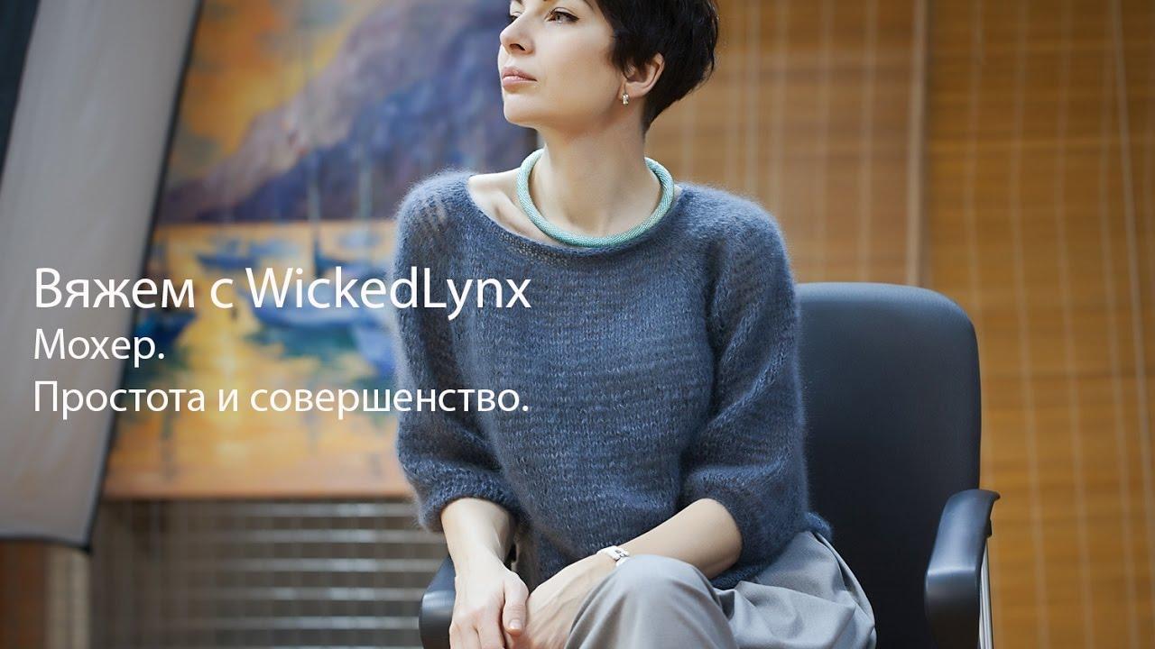 вяжем с Wickedlynx мохер совершенство и простота Youtube