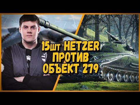 15 ШКОЛЬНИКОВ против BEOWULF422 [KOPM2] - Hetzer против Объект 279 | WoT
