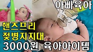 알란TV 42화 육아맘 핸즈프리 젖병지지대 젖병홀더! …