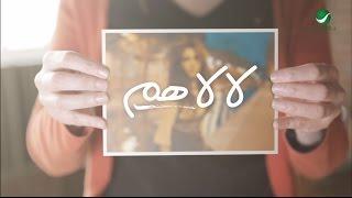 Asma Lmnawar ... Lallahom - With Lyrics | اسما لمنور ... لالاهم - بالكلمات