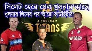 সিলেটকে বোকা বানালো খুলনা, একসঙ্গে ভয়ংকর ৩ বিদেশিকে ক্রিকেটারকে দলে নিয়ে খুলনা চমক | BPL News Update