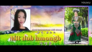 [Kwv Txhiaj] Yaj Mais Tsab 张妃妃 - Mi Tub Hmoob 咪多蒙 MV