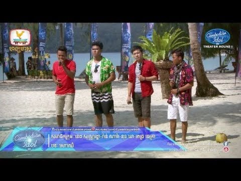 Cambodian Idol Season 3 | Theater Round 1 | Team 1 | Moha Chheu