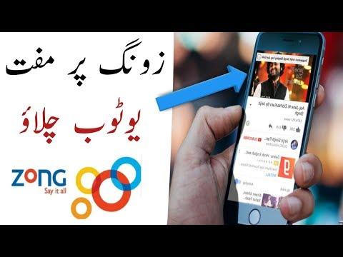 Zong Free Youtube Zong Free internet 2018