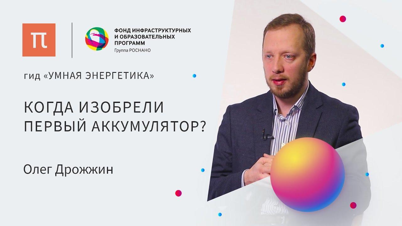 Эволюция источников тока — Олег Дрожжин / ПостНаука