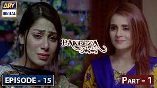 Pakeeza Phuppo Episode 15  Part 1 - 29th July 2019 ARY Digital