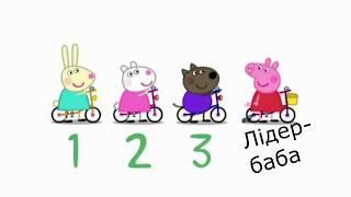 СВИНКА ПЕППА. УЧИМ СЕКС-ЦИФРЫ