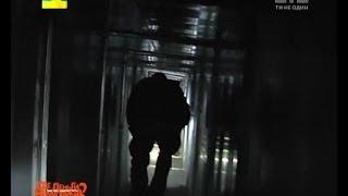 Українські сенсації. Вперше на екранах підземне царство Януковича.