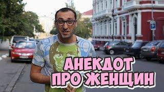 Одесский юмор! Смешные одесские анекдоты про женщин!