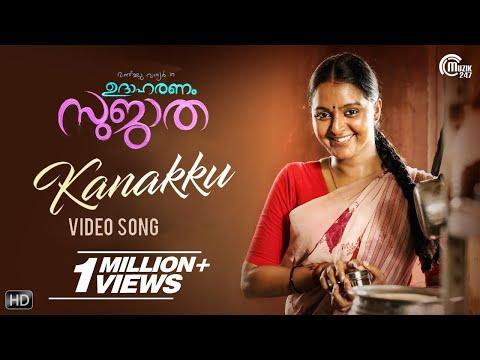 Udaharanam Sujatha | Kanakku Song Video| Manju Warrier | Sithara Krishnakumar| Gopi Sundar |Official