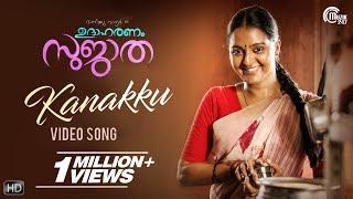 Udaharanam Sujatha | Kanakku Song | Manju Warrier | Sithara Krishnakumar| Gopi Sundar |Official