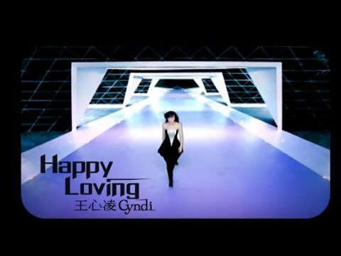 王心凌 Cyndi Wang -  Happy Loving  (官方完整版MV)