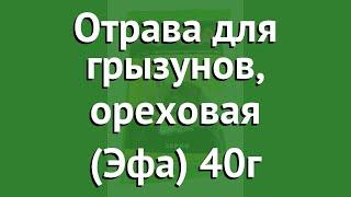 Отрава для грызунов, ореховая (Эфа) 40г обзор 03-423 4603646001613 бренд производитель